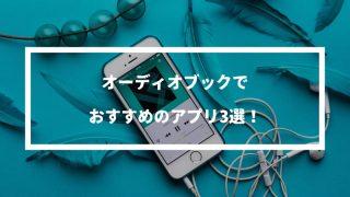 2018年版!オーディオブックのおすすめアプリ3選【iPhone・android】