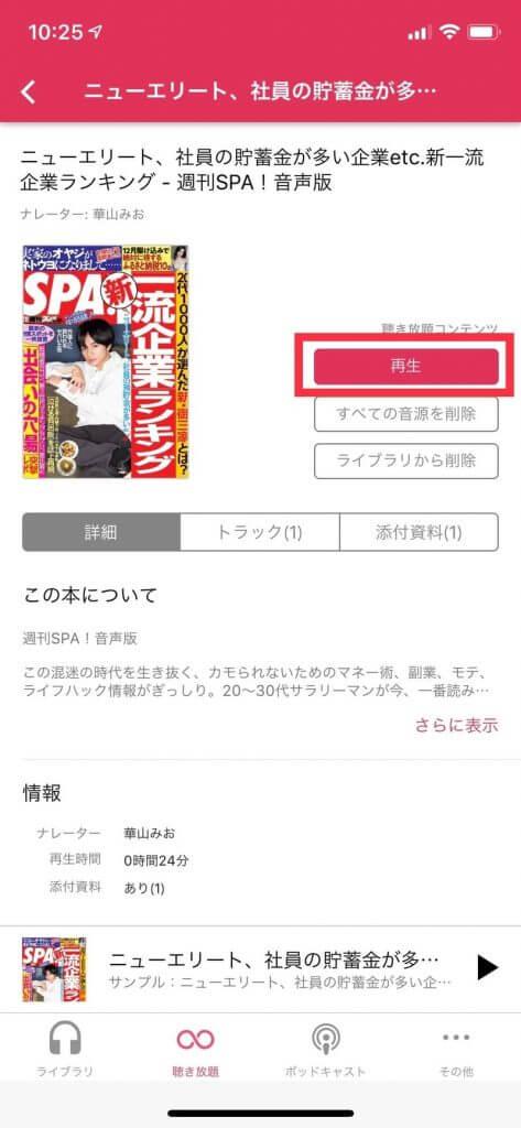 audiobook.jpの聴き放題プランの使い方手順③