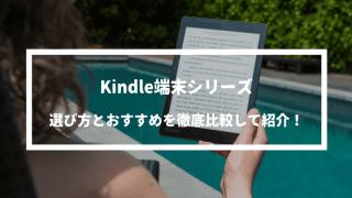 【最新】Kindle端末シリーズの選び方とおすすめを比較して紹介!