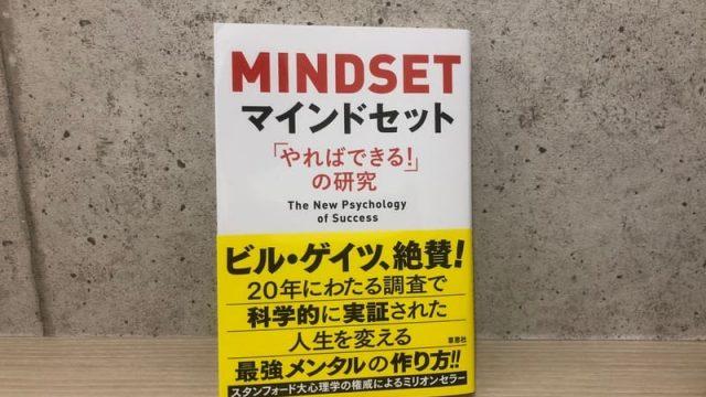 【書評】やればできる、才能なんて関係ない。失敗を恐れて行動できない自分を変えてくれる1冊。マインドセットは子育てにも応用できる。