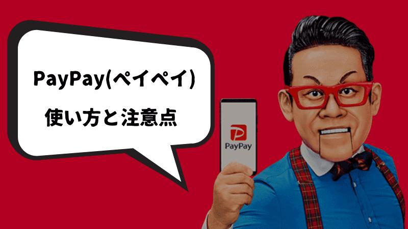 3分でわかる!PayPayの使い方や注意点!当選確率とKyashで還元率を上げる方法も紹介。