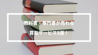 教科書や専門書などが売れる買取サービス3選!処分する前に無料査定してみよう。手間なく簡単にできる!