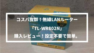 無線LANルーター「TL-WR802N」|格安&軽量で旅行にもおすすめできるコスパ最高な一台。