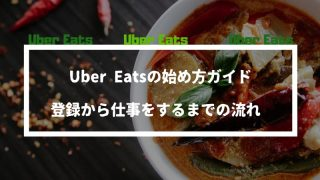ウーバーイーツ配達パートナーの始め方!登録から仕事までの流れまで解説【Uber Eats】