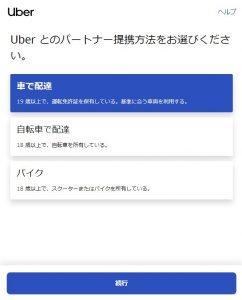 Uber Eats(ウーバーイーツ)配達パートナーの登録手順