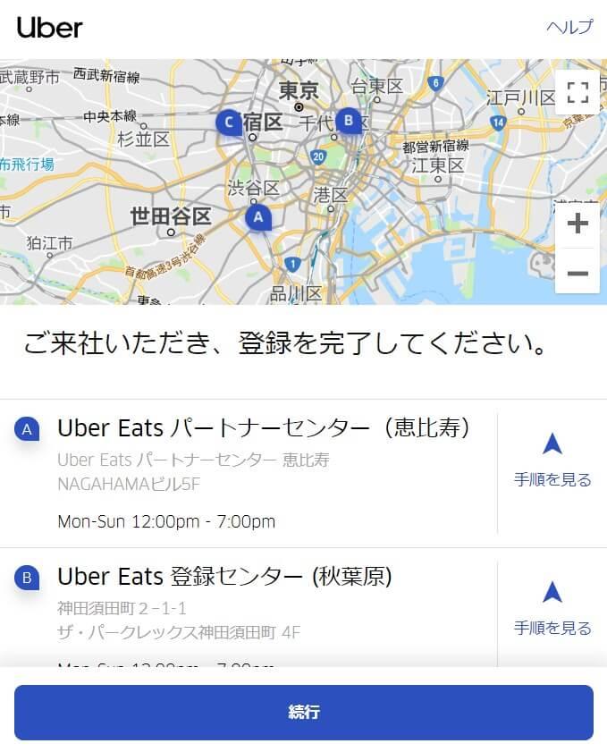 UberEats(ウーバーイーツ)配達パートナーの登録手順