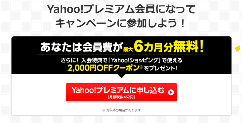 Yahoo!プレミアム会員が6ヶ月無料