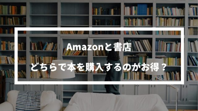 Amazonと書店はどちらで本を購入したほうがいい?【ポイント還元率を比較】