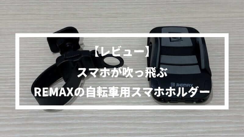 【レビュー】REMAXの自転車用スマホホルダーは使い物にならない!スマホが吹っ飛びます。