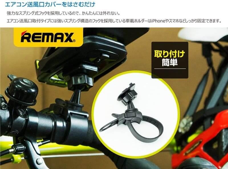 REMAXの自転車ホルダーのポイント①