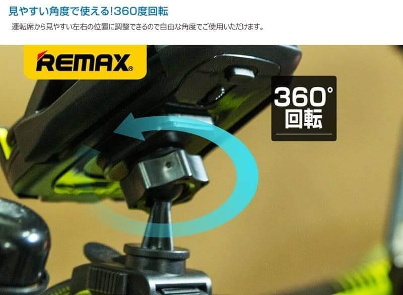 REMAXの自転車ホルダーのポイント②