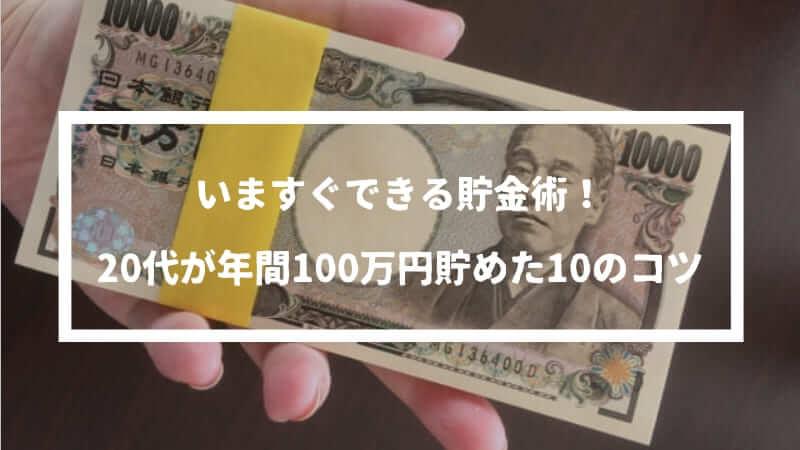 いますぐできる貯金術!20代が年間100万円貯めた10のコツ【無理せずできる】