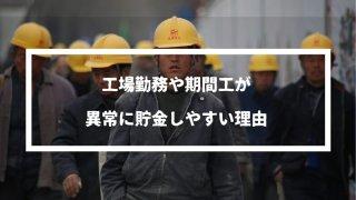 工場勤務や期間工が異常に貯金しやすい3つの理由【余裕で100万円貯まる】