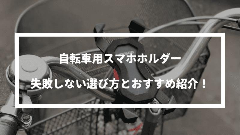 絶対に失敗しない自転車用スマホホルダーの選び方とおすすめを紹介【2019年版】