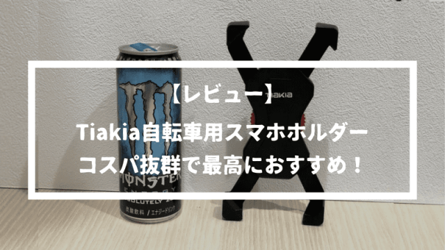 【レビュー】コスパ最高の自転車用スマホホルダー!文句なしでおすすめできるTiakaです。