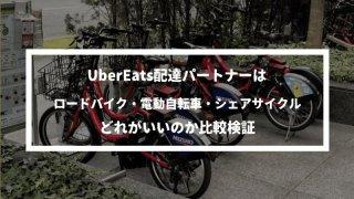 【比較】ウーバーイーツを始めるならロードバイクか電動自転車どっち?シェアサイクルがベスト。